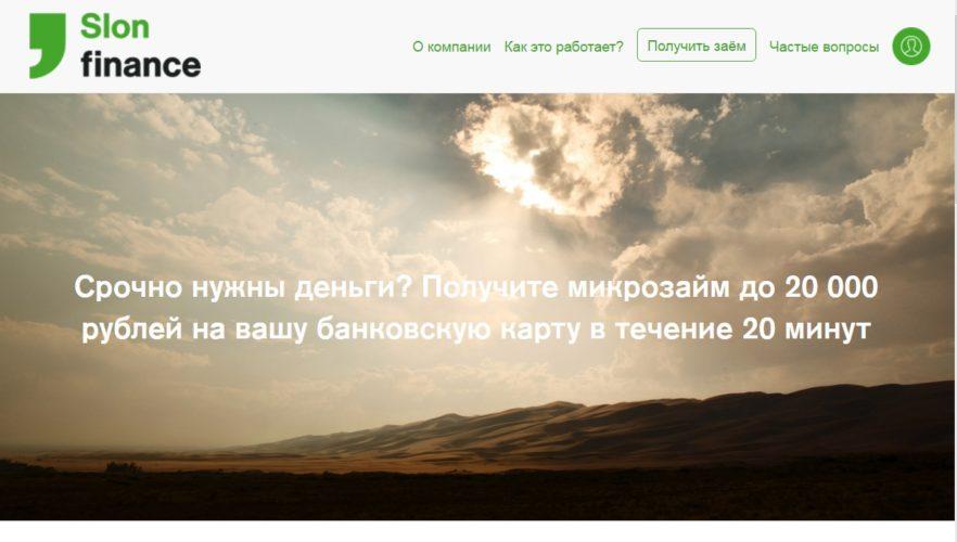 Информация о МФО Слон Финанс
