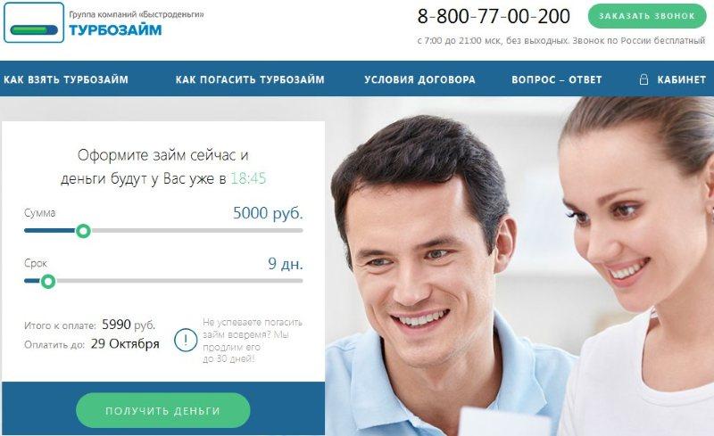 Как получить кредит от Турбозайм