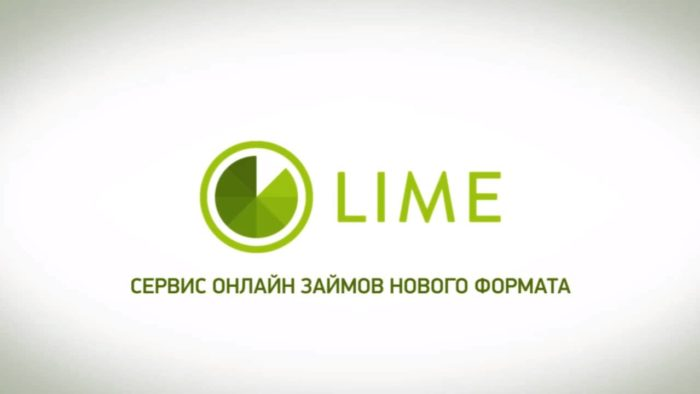 Быстрые деньги в МФО Лайм Займ (Lime Zaim)