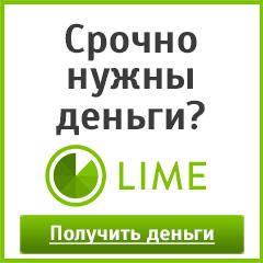 Лайм (Lime Zaim)