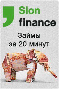 займыСлон Финанс