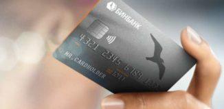 оформить кредитную карту Бинбанка
