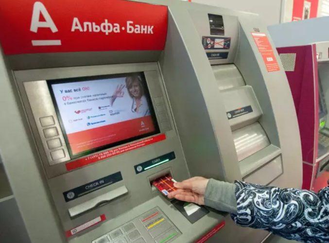 узнать баланс карты альфа банк
