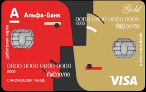 """условия карты """"Близнецы"""" от Альфа-банка"""