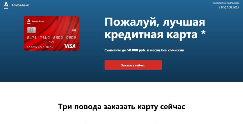 как закрыть кредитную карту альфа