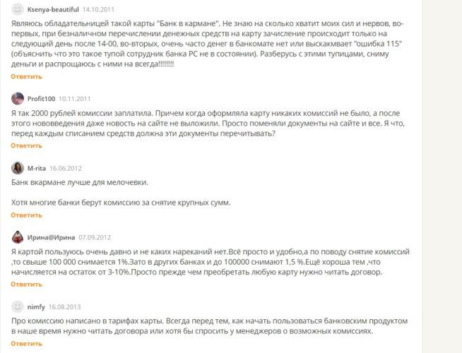 Изображение - Дебетовая карта банк в кармане русский стандарт отзывы Bank-Russkiy-Standart-Bank-Russkiy-Standart-OBMAN-Bank-v-karmane-Otzyvy-pokupateley-Opera
