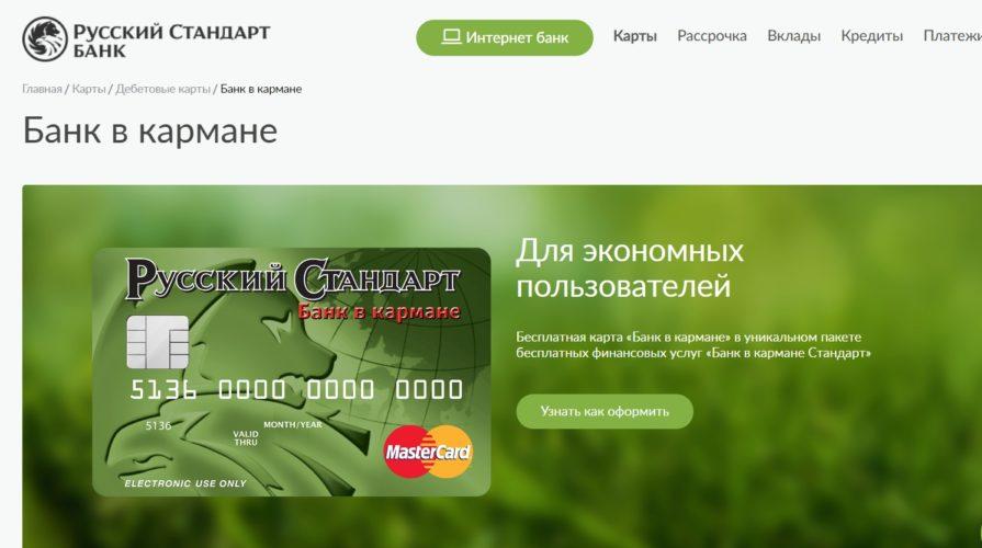 Изображение - Дебетовая карта банк в кармане русский стандарт отзывы Bankovskaya-karta-Bank-v-karmane-Bank-Russkiy-Standart-Opera