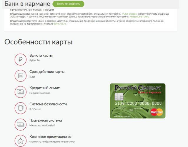 карта банк в кармане стандарт