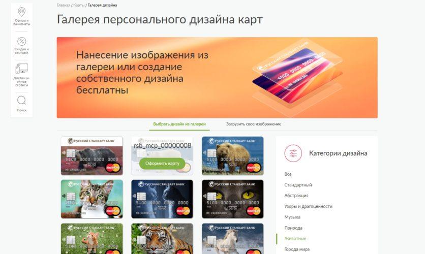 русский стандарт карта банк в кармане голд