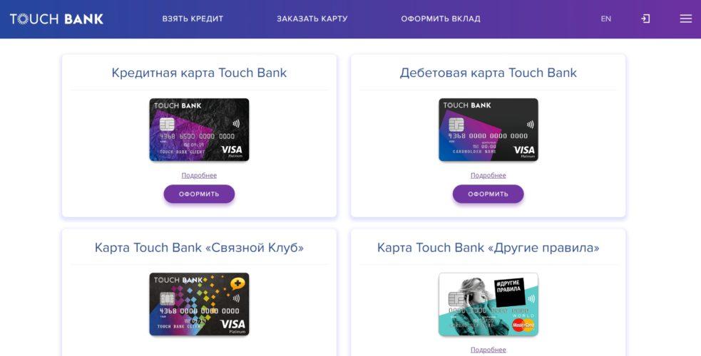 touch bank личный кабинет