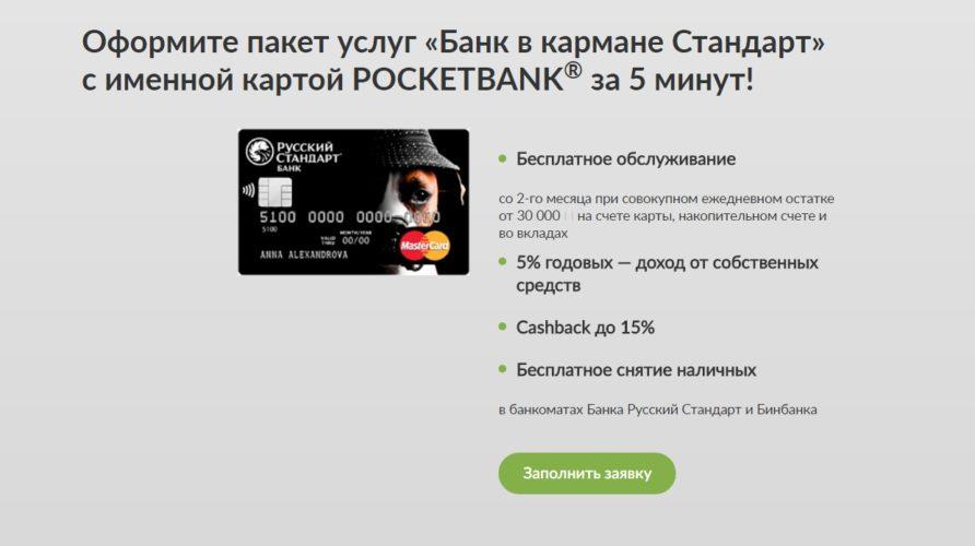 Изображение - Дебетовая карта банк в кармане русский стандарт отзывы RSB-Opera-1
