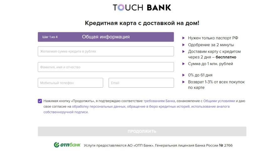 кредитная карта тач банк онлайн заявка