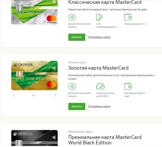 досрочно закрыть кредитную карту