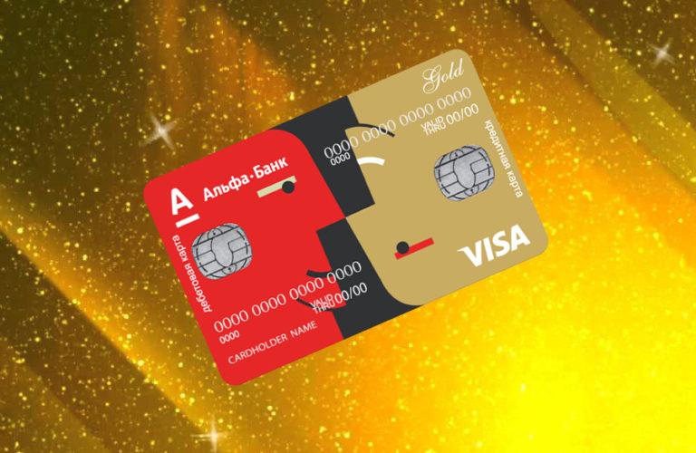 Потребительский кредит в альфа банке наличными