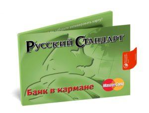 """""""Банк в кармане"""" от Русский стандарт"""