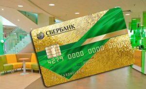 перевыпуск карты сбербанка при утере