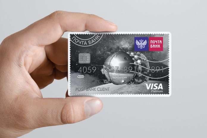 """формить кредитную карту Почта-банка """"Элемент-120"""""""
