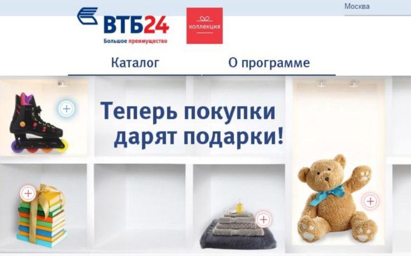 vtb24 коллекция
