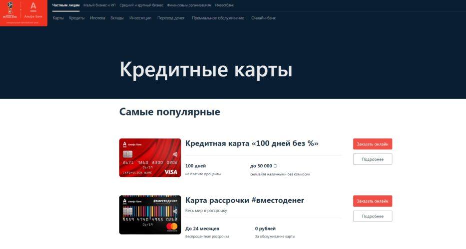 Изображение - Какая кредитная карта лучше подойдет для снятия наличных Kreditnye-karty-Alfa-Banka-%E2%80%93-Alfa-Bank-Opera