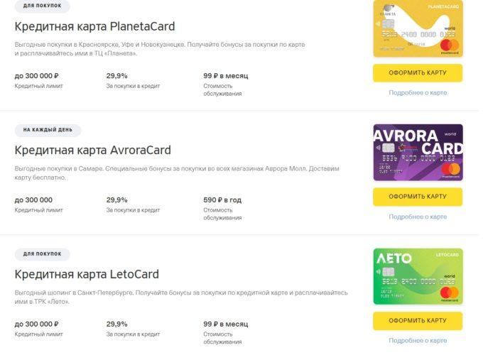 кредитная карта с беспроцентным снятием наличных комиссия