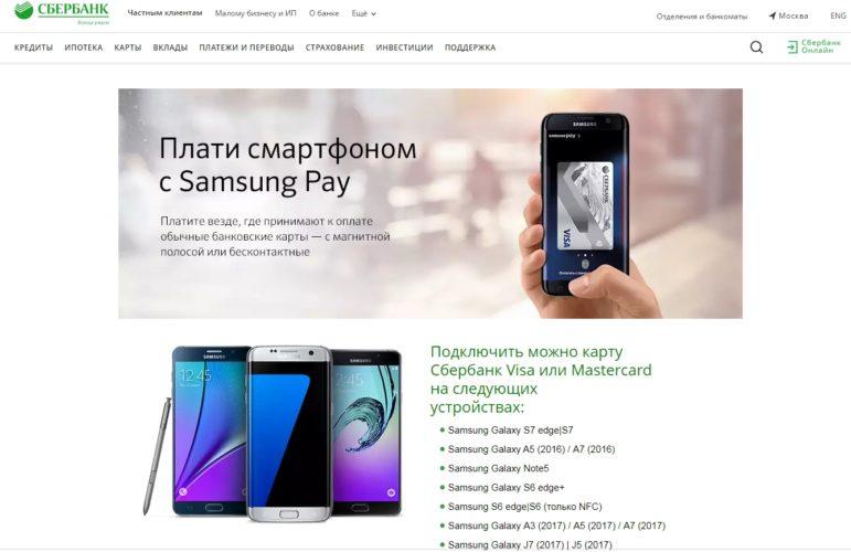 samsung pay виртуальная карта