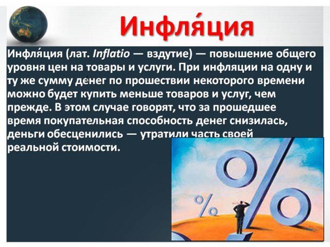 чем опасна инфляция для государства