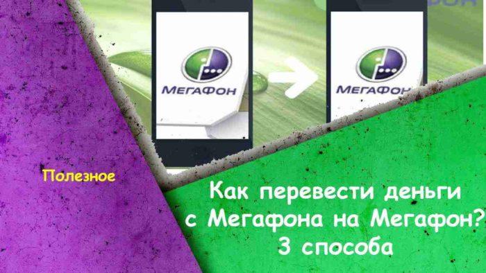 3 способа, перевести деньги с Мегафона на Мегафон: алгоритм перечисления средств