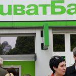 проблемы Приватбанка в России и Украине