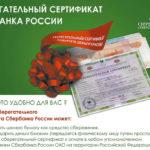 сберегательные сертификаты в Сбербанке для пенсионеров и не только
