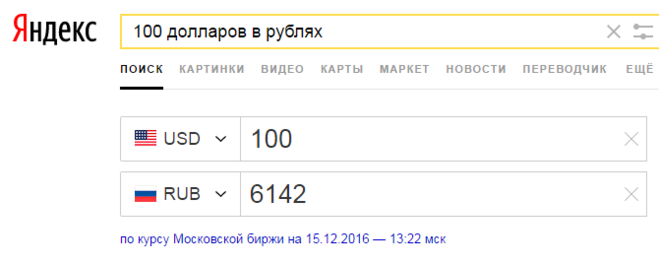 перевести рубли в доллары онлайн калькулятор