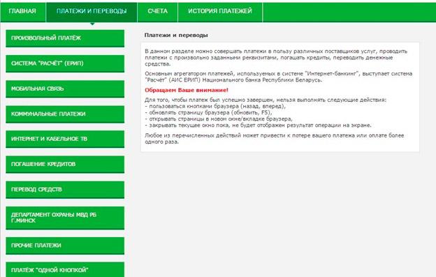 belarusbank интернет банкинг