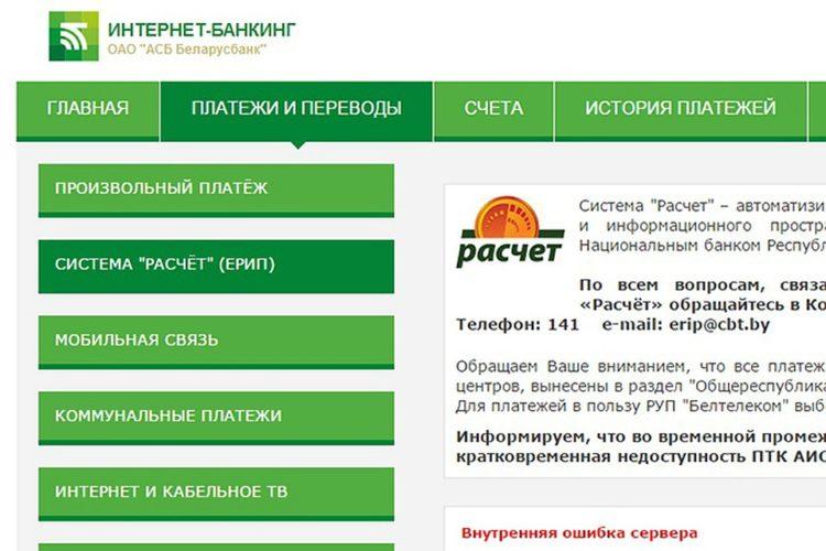 оплата коммунальных услуг через интернет беларусбанк