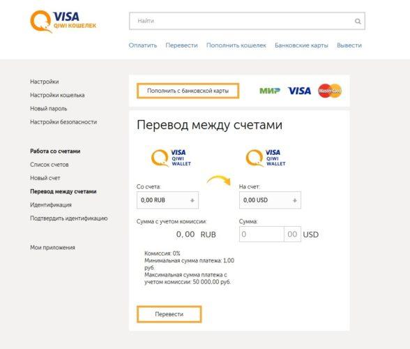 перевести российские рубли в доллары