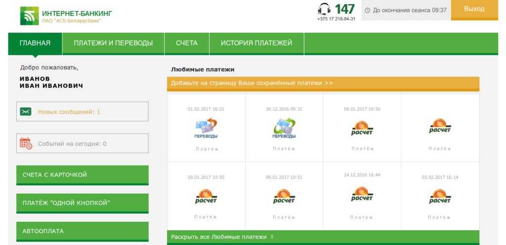 платежи по банковским карточкам через интернет беларусбанк