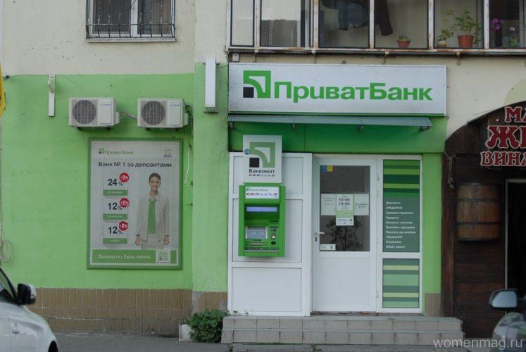 мини отделение приватбанка