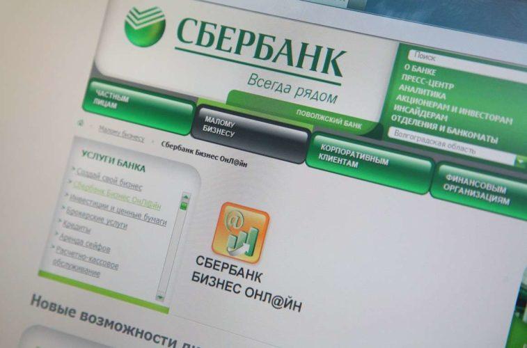 дополнительная проверка в сбербанк бизнес онлайн