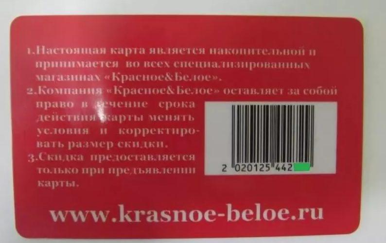 красное белое карта постоянного покупателя