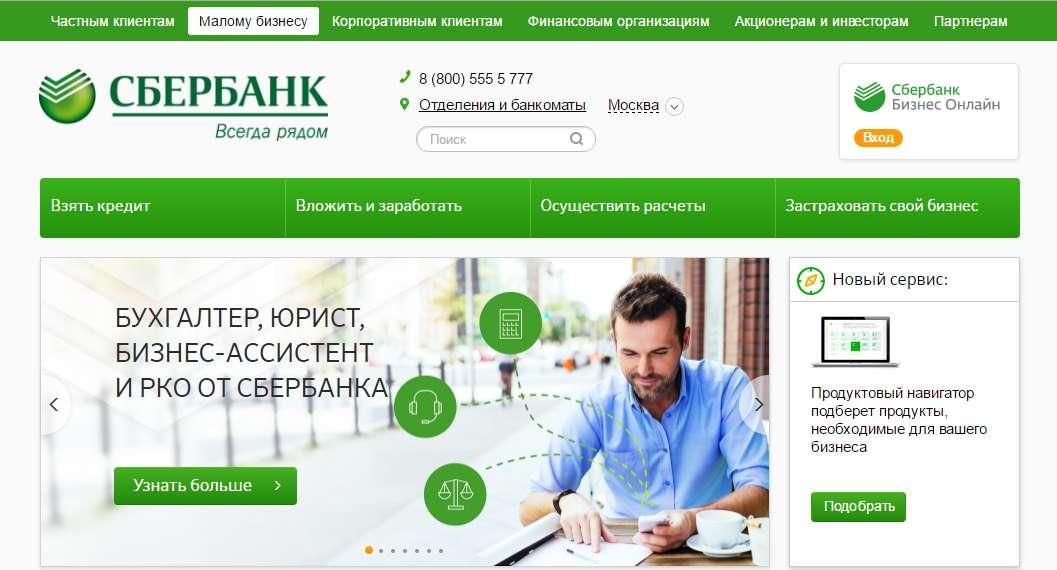 как ввести кбк в сбербанк бизнес онлайн