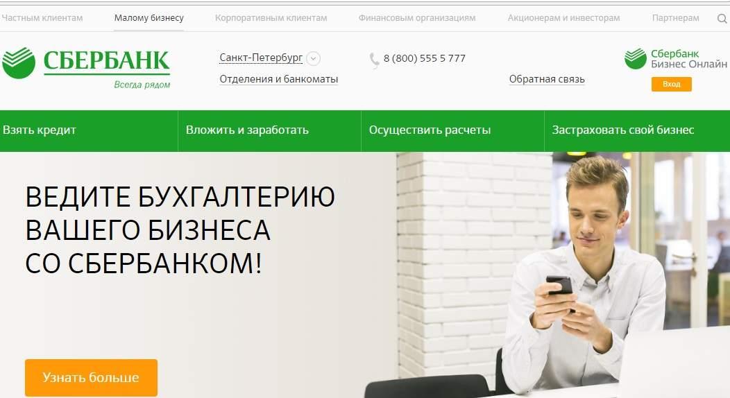 сбербанк бизнес онлайн входная страница