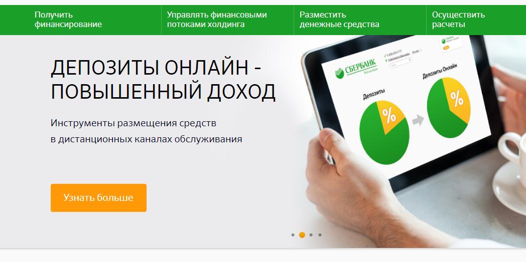 программа банк клиент сбербанк