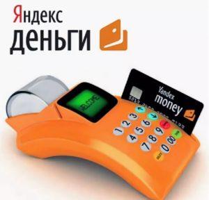10 шагов создания Яндекс деньги