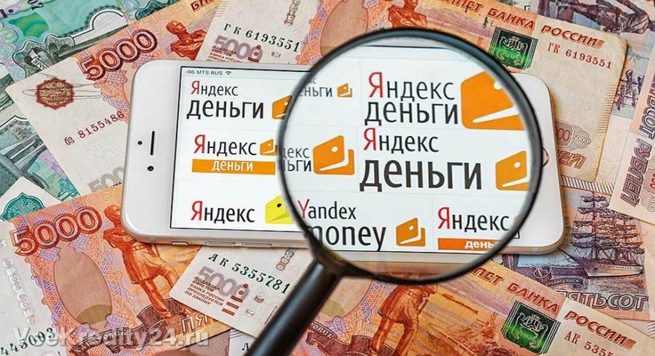 создание Яндекс Кошелька