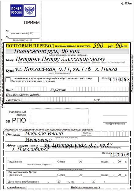 доставка наложенным платежом почта россии