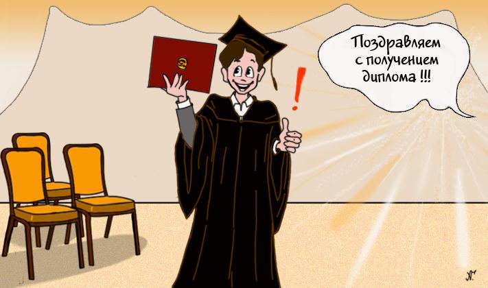 поздравления для тех кто получил диплом
