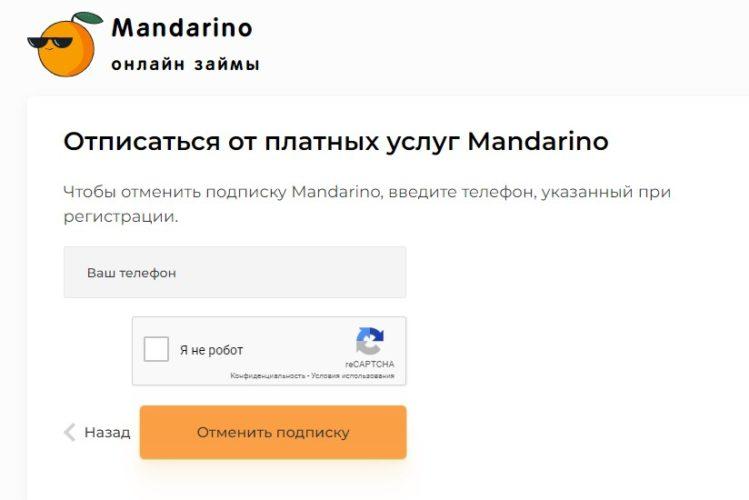 Как отписаться от платных услуг Мандарина займ