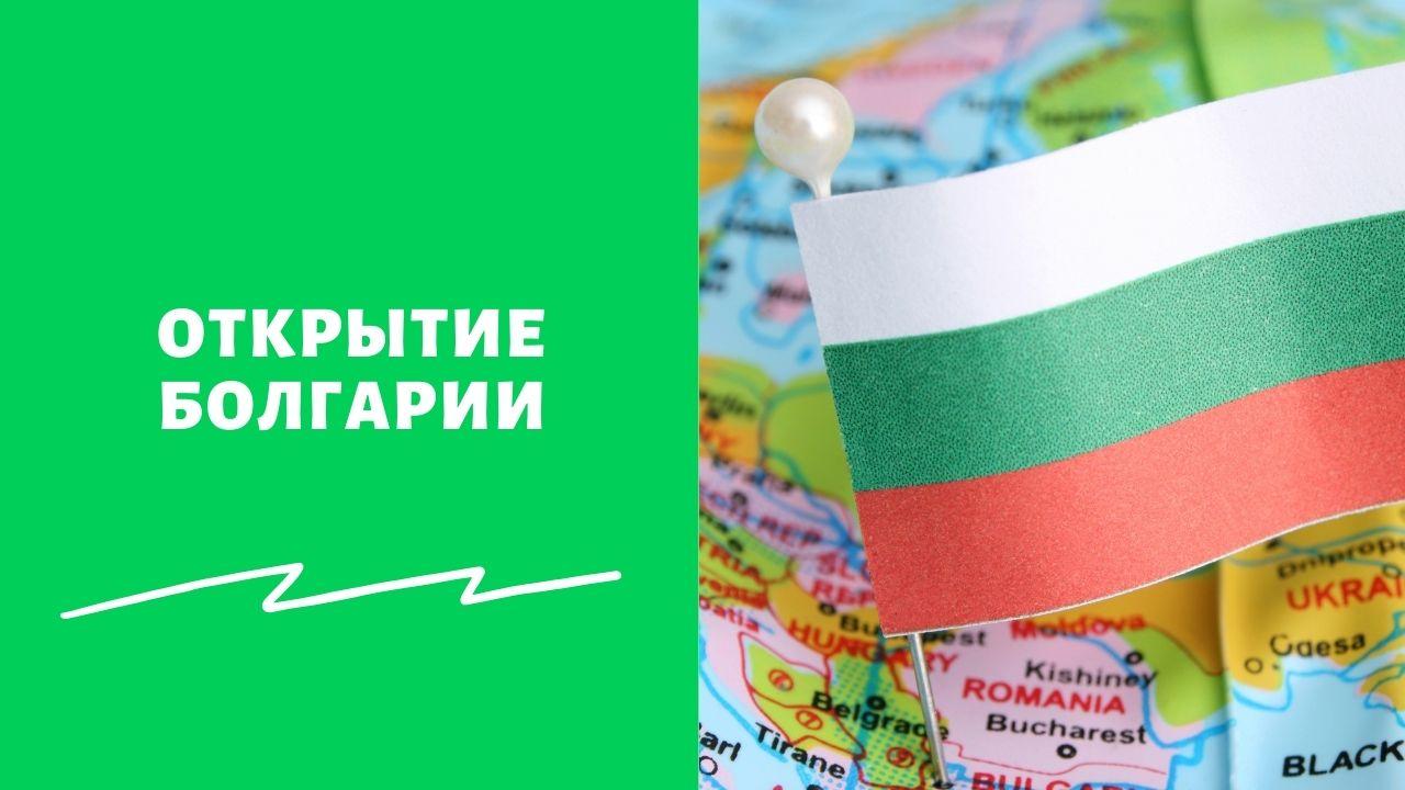Можно ли сейчас поехать в Болгарию российским туристам в 2021 году